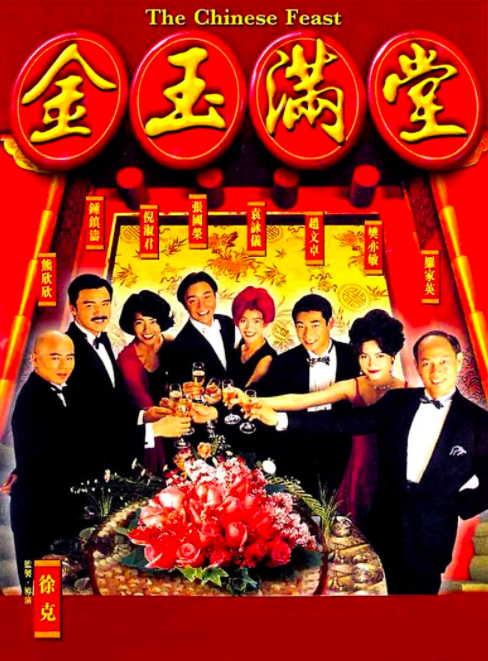 El festín chino